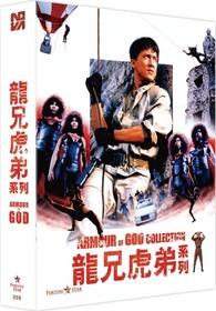 龍兄虎弟 armour of god 1987