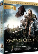 Braveheart Blu Ray Steelbook Russia